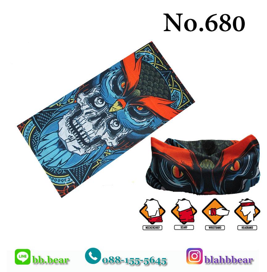 ผ้าบัฟ - No.680