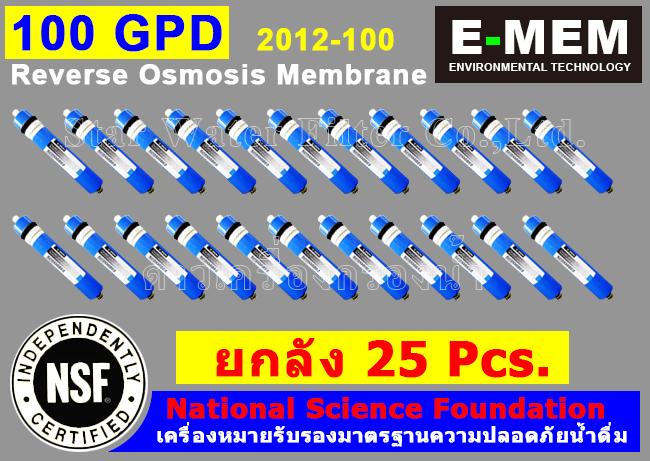 ไส้กรองน้ำ RO Membrane EM-RO-2012-100 GPD E-MEM ยกลัง 25 pcs.