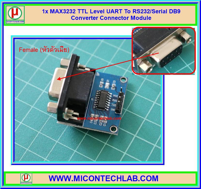 1x แผงวงจร MAX3232 แปลง TTL UART เป็น RS232/Serial หัว DB9 ตัวเมีย