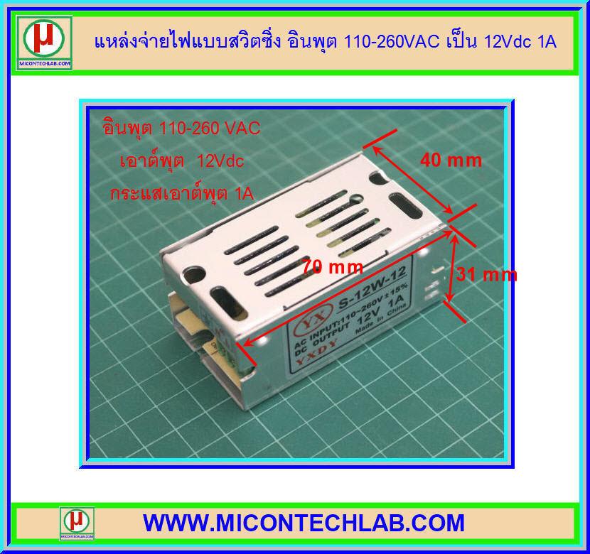 1x แหล่งจ่ายไฟสวิตซิ่ง 220VAC เป็น 12Vdc 1A