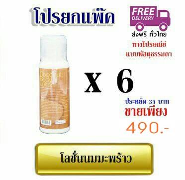 โปรยกแพ๊ค โลชั่นหอมนมมะพร้าวขนาด 250 ml. 6 ขวด จัดส่งฟรี!!