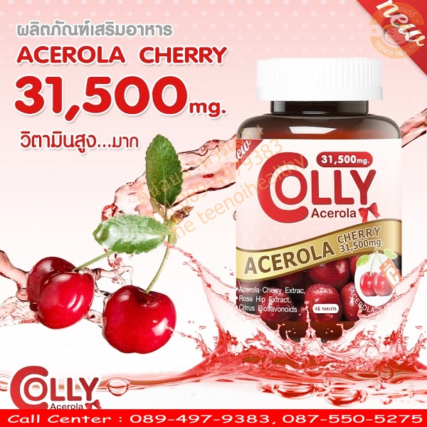 colly acerola ราคา