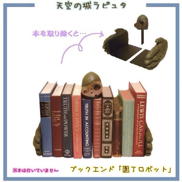 ที่กั้นชั้นหนังสือ Raputa Castle in the Sky