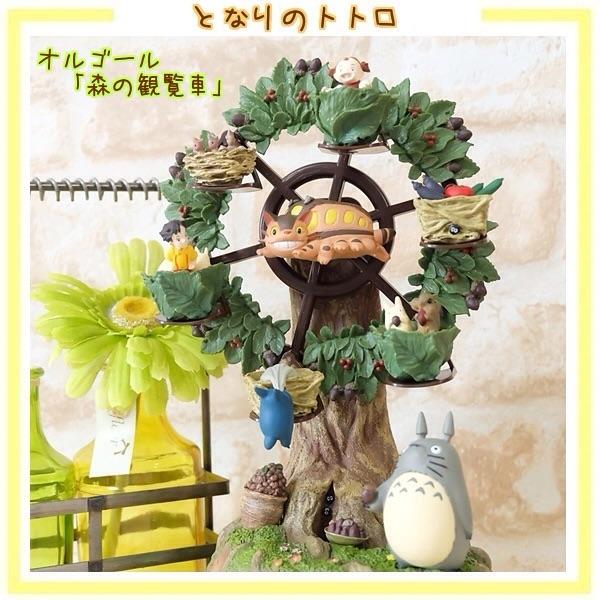 กล่องดนตรีชิงช้าสวรรค์ My Neighbor Totoro